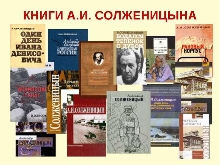 КНИГИ А.И. СОЛЖЕНИЦЫНА