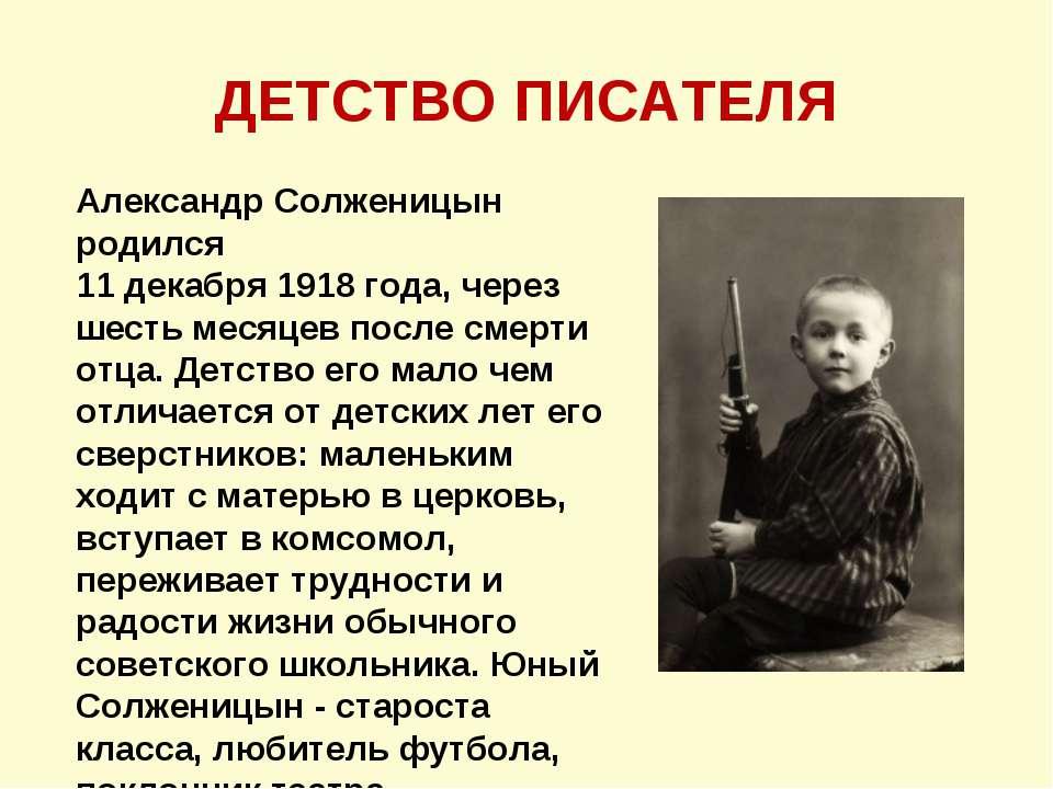 Александр Солженицын родился 11 декабря 1918 года, через шесть месяцев после ...