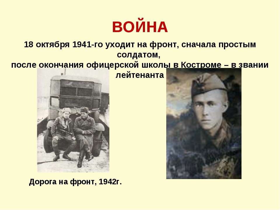 ВОЙНА Дорога на фронт, 1942г. 18 октября 1941-го уходит на фронт, сначала про...