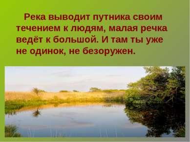 Река выводит путника своим течением к людям, малая речка ведёт к большой. И т...