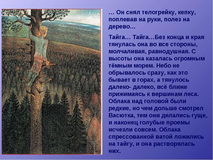 … Он снял телогрейку, кепку, поплевав на руки, полез на дерево… Тайга… Тайга…...