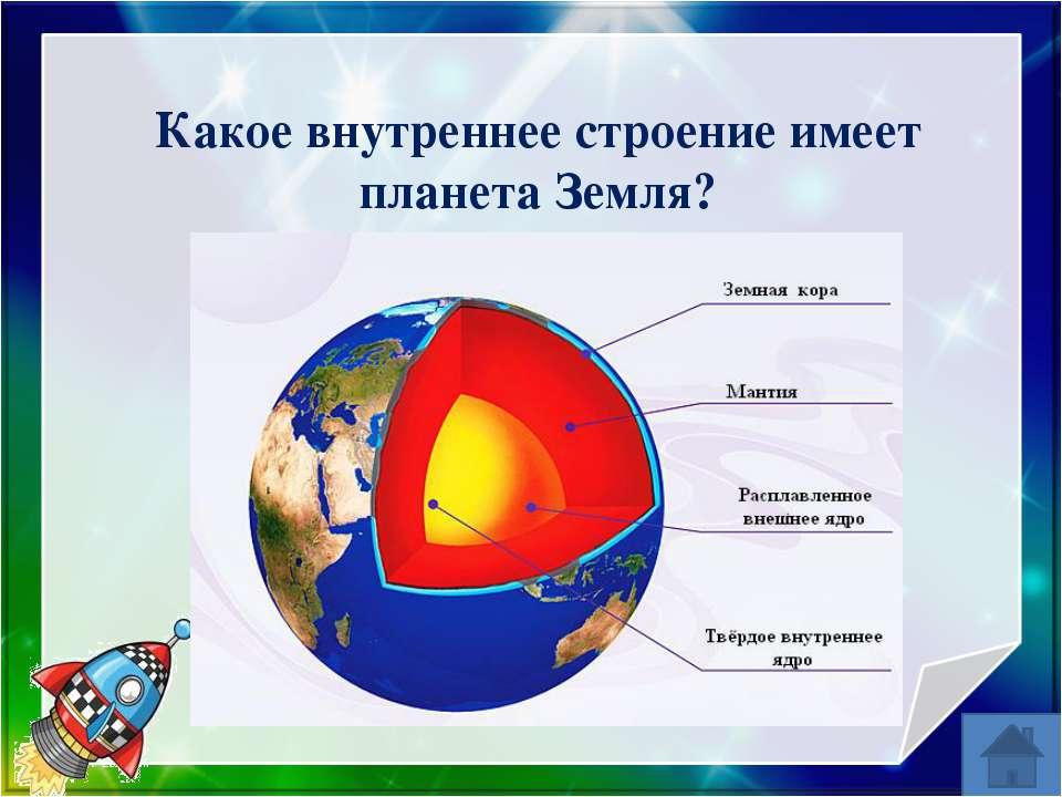 Крупнейшим спутником является Тритон Самый крупный спутник Нептуна?