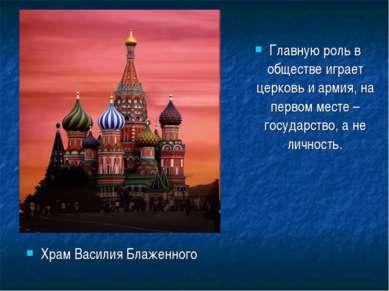 Храм Василия Блаженного Главную роль в обществе играет церковь и армия, на пе...