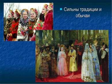 Сильны традиции и обычаи