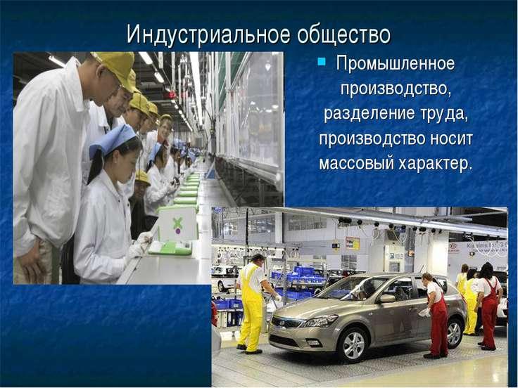Индустриальное общество Промышленное производство, разделение труда, производ...