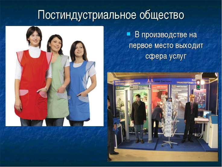 Постиндустриальное общество В производстве на первое место выходит сфера услуг