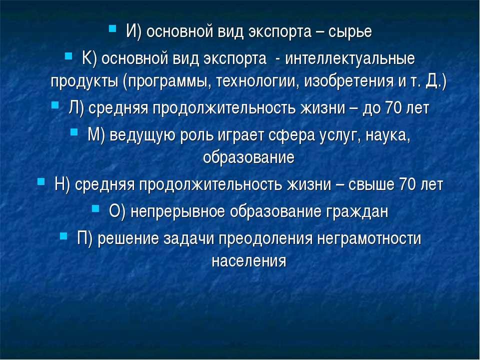 И) основной вид экспорта – сырье К) основной вид экспорта - интеллектуальные ...