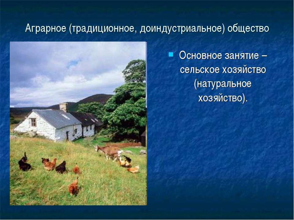 Аграрное (традиционное, доиндустриальное) общество Основное занятие – сельско...
