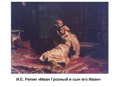 И.Е. Репин «Иван Грозный и сын его Иван»