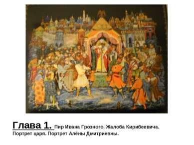 Глава 1. Пир Ивана Грозного. Жалоба Кирибеевича. Портрет царя. Портрет Алёны ...