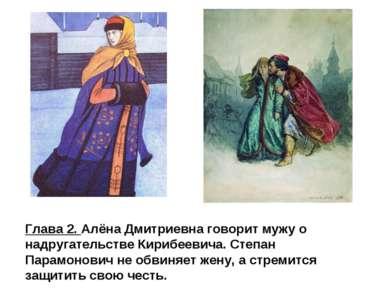 Глава 2. Алёна Дмитриевна говорит мужу о надругательстве Кирибеевича. Степан ...