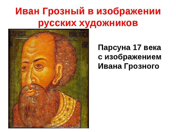Иван Грозный в изображении русских художников Парсуна 17 века с изображением ...