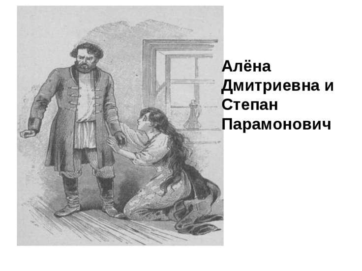 Алёна Дмитриевна и Степан Парамонович