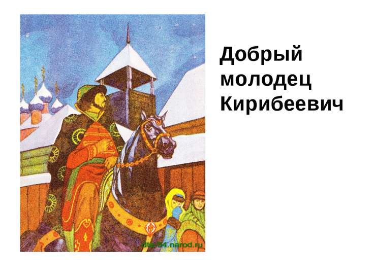 Добрый молодец Кирибеевич