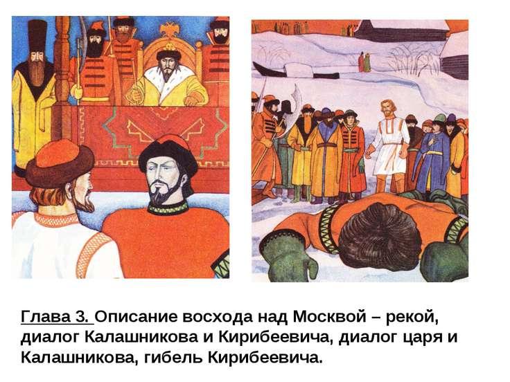 Глава 3. Описание восхода над Москвой – рекой, диалог Калашникова и Кирибееви...
