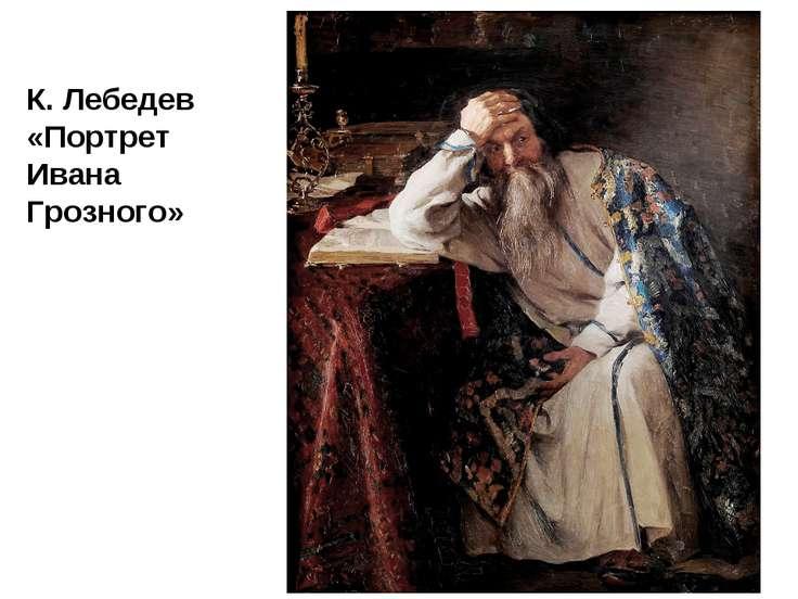 К. Лебедев «Портрет Ивана Грозного»