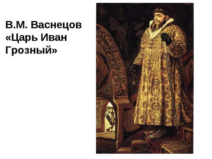 В.М. Васнецов «Царь Иван Грозный»