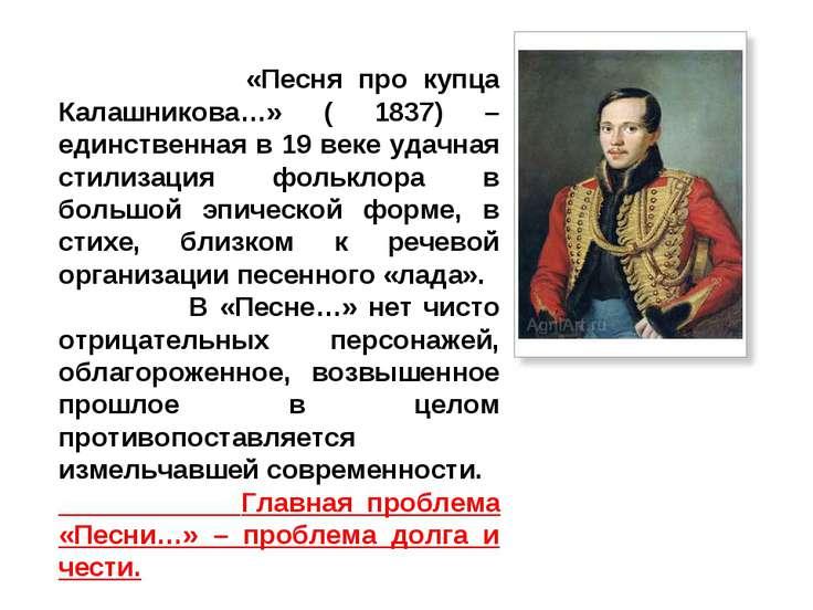 «Песня про купца Калашникова…» ( 1837) – единственная в 19 веке удачная стили...