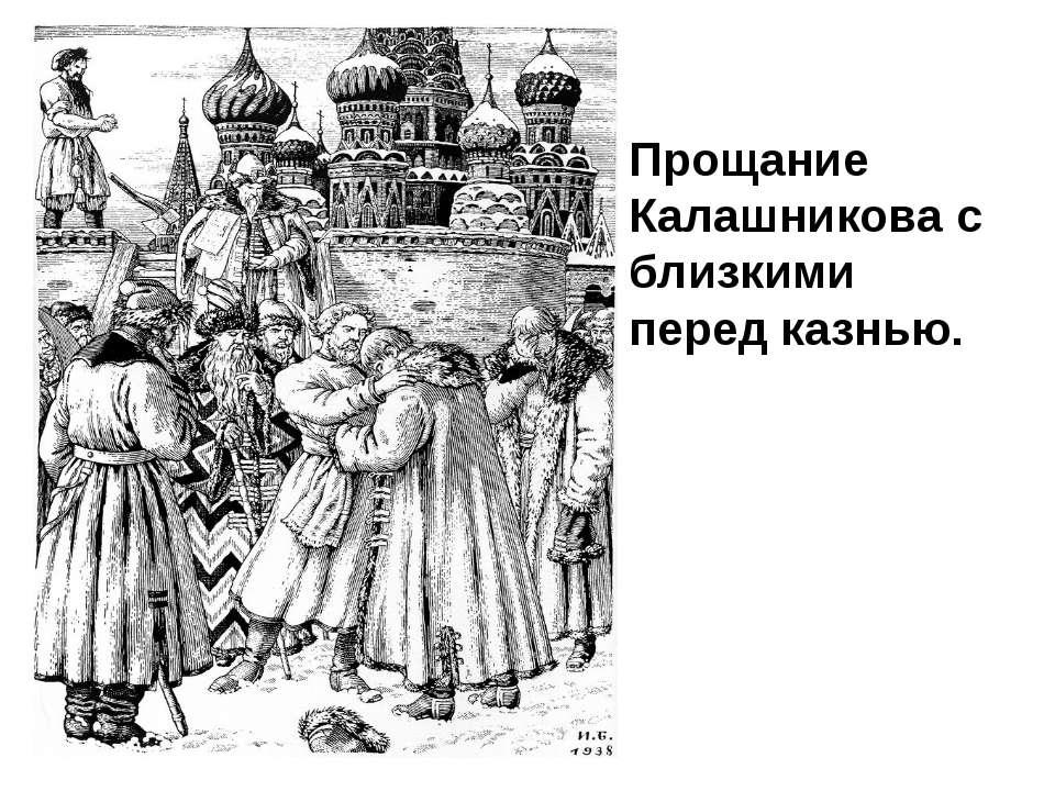Прощание Калашникова с близкими перед казнью.