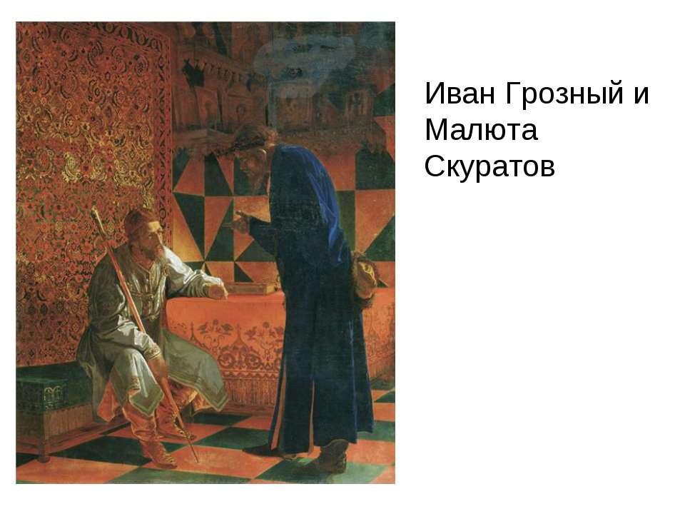 Иван Грозный и Малюта Скуратов