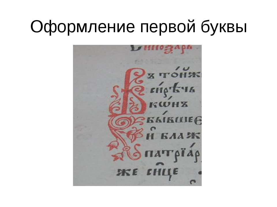 Оформление первой буквы