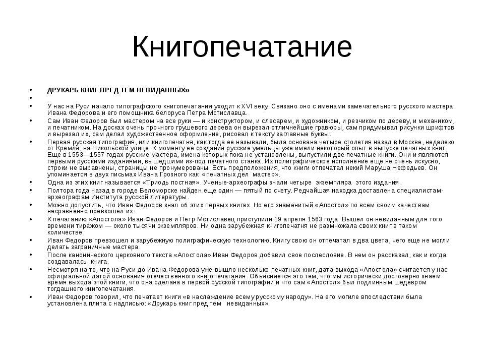 Книгопечатание ДРУКАРЬ КНИГ ПРЕД ТЕМ НЕВИДАННЫХ»  У нас на Руси начало типог...
