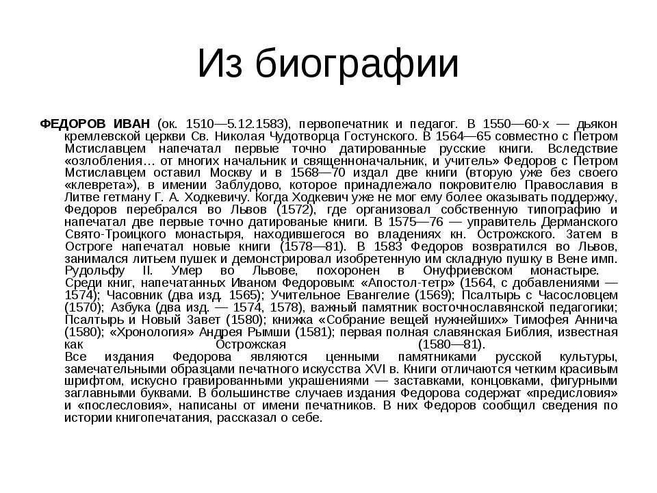 Из биографии ФЕДОРОВ ИВАН (ок. 1510—5.12.1583), первопечатник и педагог. В 15...