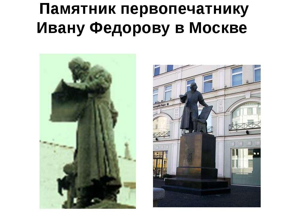 Памятник первопечатнику Ивану Федорову в Москве ...