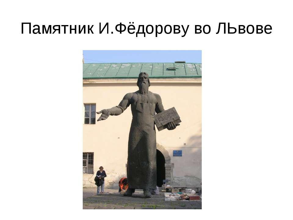Памятник И.Фёдорову во ЛЬвове