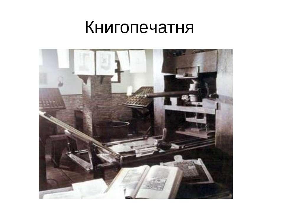 Книгопечатня