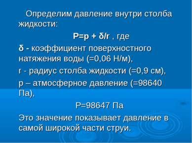 Определим давление внутри столба жидкости: P=p + δ/r , где δ - коэффициент по...