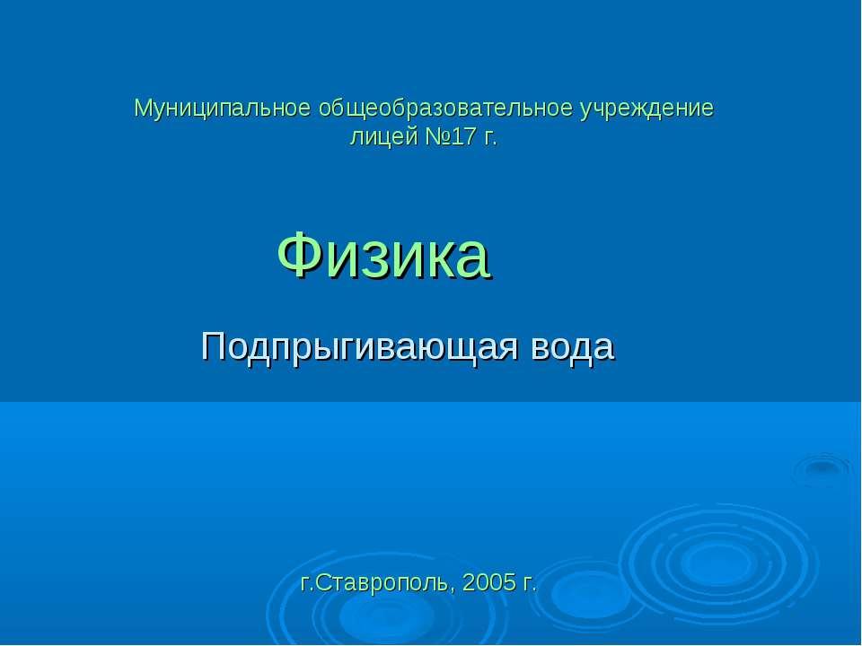 Подпрыгивающая вода Муниципальное общеобразовательное учреждение лицей №17 г....