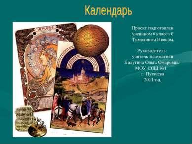 Проект подготовлен учеником 6 класса б Тимохиным Иваном. Руководитель: учител...