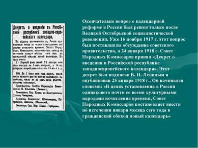 Окончательно вопрос о календарной реформе в России был решен только после Вел...