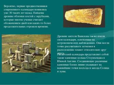 Вероятно, первые предшественники современного календаря появились уже 30 тыся...