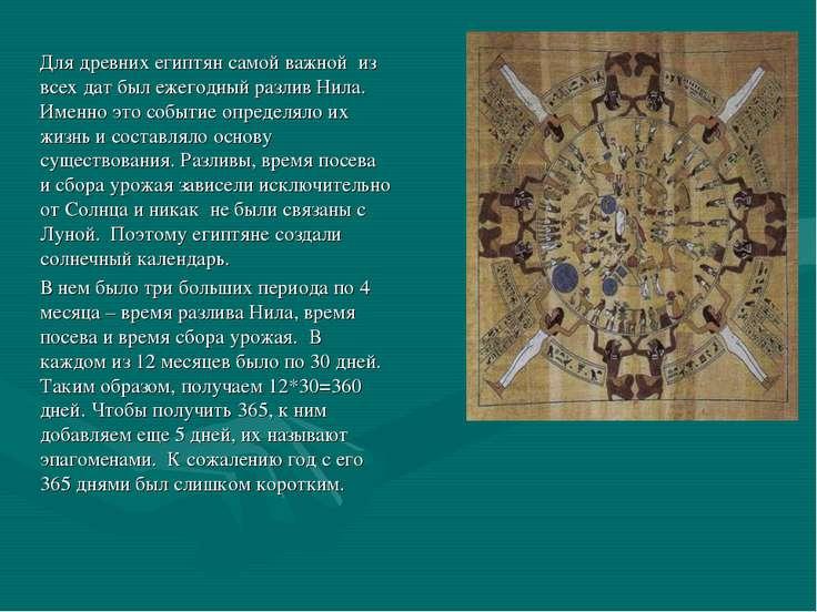 Для древних египтян самой важной из всех дат был ежегодный разлив Нила. Именн...