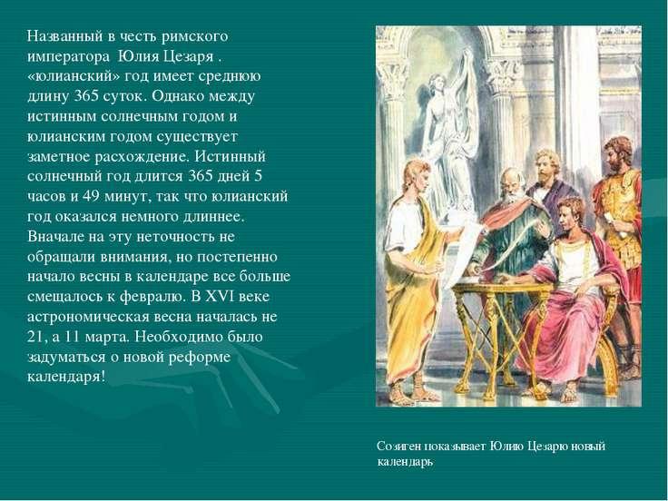 Названный в честь римского императора Юлия Цезаря . «юлианский» год имеет сре...