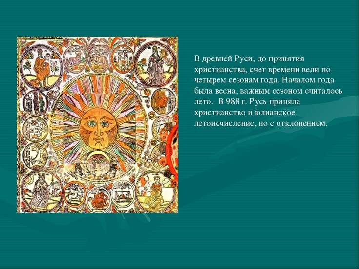 В древней Руси, до принятия христианства, счет времени вели по четырем сезона...