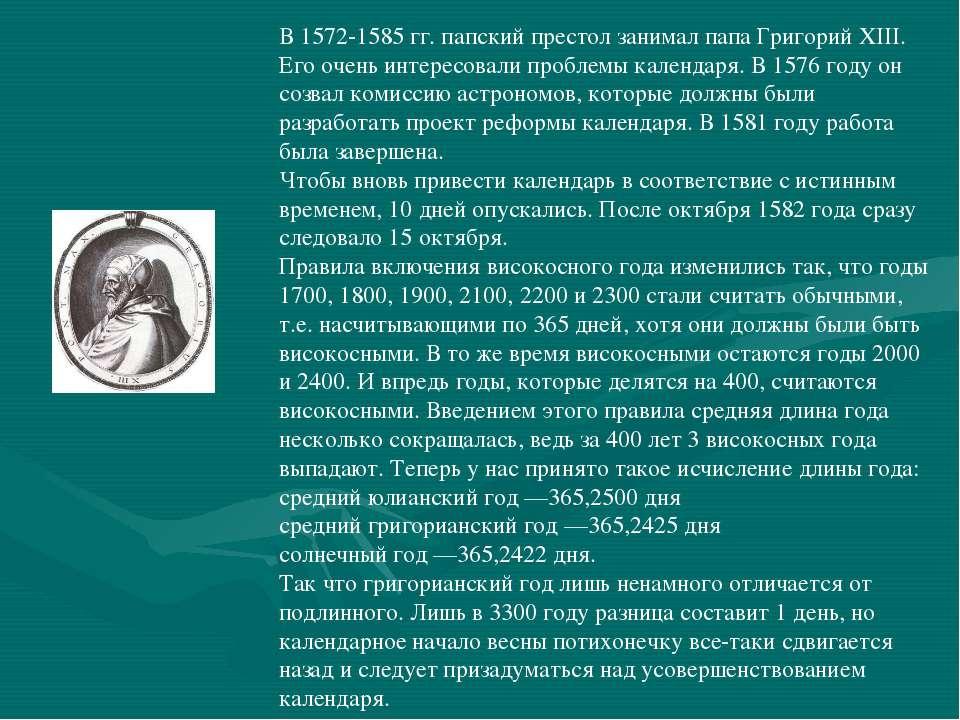 В 1572-1585 гг. папский престол занимал папа Григорий XIII. Его очень интерес...