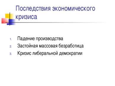 Последствия экономического кризиса Падение производства Застойная массовая бе...