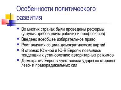 Особенности политического развития Во многих странах были проведены реформы (...