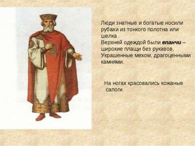 Люди знатные и богатые носили рубахи из тонкого полотна или шелка Верхней оде...