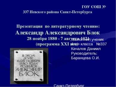 ГОУ СОШ № 337 Невского района Санкт-Петербурга Презентация по литературному ч...