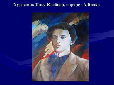 Художник Илья Клейнер, портрет А.Блока