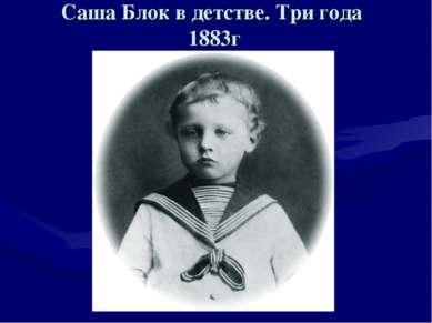 Саша Блок в детстве. Три года 1883г