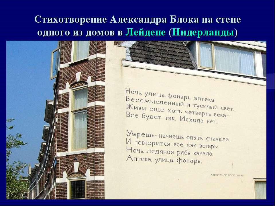 Стихотворение Александра Блока на стене одного из домов в Лейдене (Нидерланды)