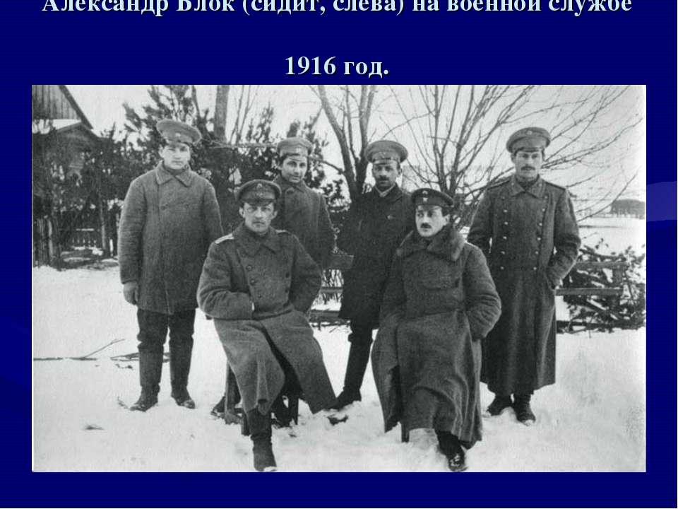 Александр Блок (сидит, слева) на военной службе 1916 год.