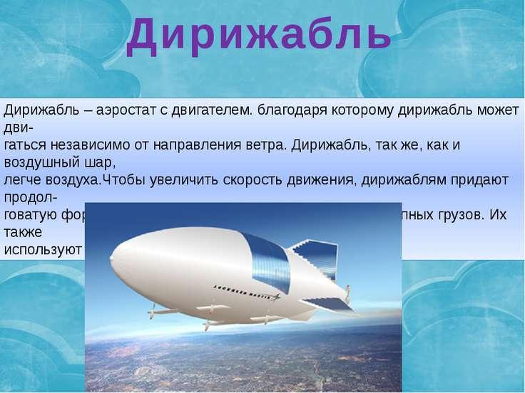 Дирижабль Дирижабль – аэростат с двигателем. благодаря которому дирижабль мож...