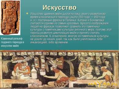 Искусство Искусство древних майя достигло пика своего развития во время класс...