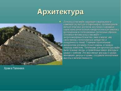 Архитектура Для искусства майя, нашедшего выражение в каменной скульптуре и б...